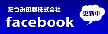 タツミ印刷株式会社Facebook