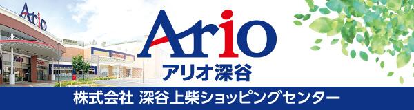 アリオ 株式会社深谷上柴ショッピングセンター