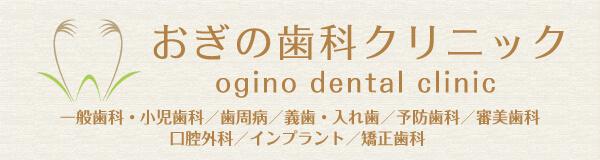 おぎの歯科クリニック