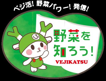 野菜を知ろう!