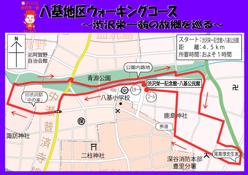 八幡地区ウォーキングコース~渋沢栄一翁の故郷を巡る~